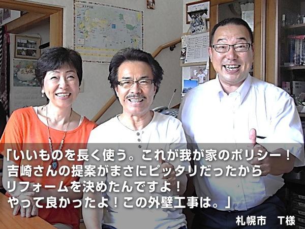 「いいものを長く使う。これが我が家のポリシー!吉崎さんの提案がまさにピッタリだったからリフォームを決めたんですよ!」T 様 ご夫妻